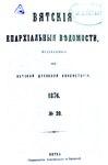 Вятские епархиальные ведомости. 1876. №20 (офиц.).pdf