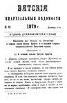 Вятские епархиальные ведомости. 1879. №23 (дух.-лит.).pdf