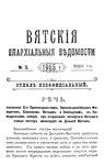 Вятские епархиальные ведомости. 1905. №03 (неофиц.).pdf