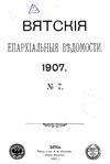 Вятские епархиальные ведомости. 1907. №07 (офиц.).pdf