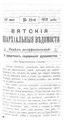 Вятские епархиальные ведомости. 1915. №22 (неофиц.).pdf
