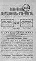 Енисейские епархиальные ведомости. 1897. №08.pdf