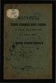 Жур-лы совещания ветеринарных врачей 3-4 марта 1912 1912 16.pdf