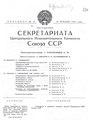 Заседание Секретариата ЦИК Союза ССР от 25 января 1929 г. (Протокол №73).pdf