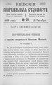 Киевские епархиальные ведомости. 1899. №20. Часть неофиц.pdf