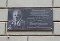 Мемориальная доска на здании Иркутской пехотной школы, Белобородову Афанасию Павлантьевичу, крупный план.jpg