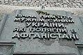 Меморіальний комплекс пам'яті воїнів України, полеглих в Афганістані.Київ 03.jpg