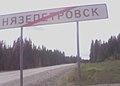 Нязепетровск 002.jpg