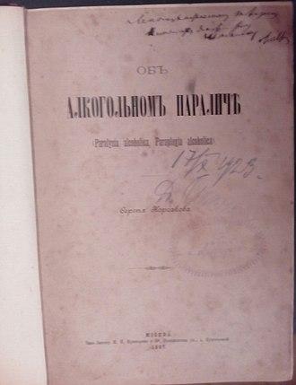 Sergei Korsakoff - Image: Об алкогольном параличе (Ob alkogol'nom paraliche) 1887