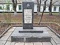 Пам'ятний знак на місці загибелі Фомігова П. І.jpg