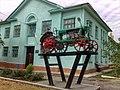 Пам'ятник трудової слави — трактор «Універсал», м. Сіверськ.jpg