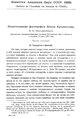 Политическая философия Диона Хризостома Часть 3 1926.pdf