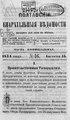 Полтавские епархиальные ведомости. 1874. №16 (офиц.).pdf
