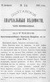 Полтавские епархиальные ведомости 1902 № 05 Отдел неофициальный. (10 февраля 1902 г.).pdf