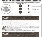 Пільги на житлово-комунальні послуги. Інфографіка (30052165123).jpg
