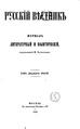 Русский вестник 1859 23.pdf