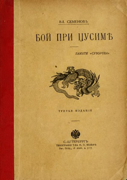 File:Семенов, Владимир - Бой при Цусиме (СПб., 1910).djvu