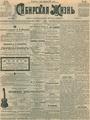 Сибирская жизнь. 1901. №182.pdf
