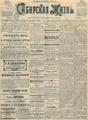 Сибирская жизнь. 1903. №034.pdf