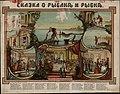 Сказка о рыбаке и рыбке - МоскваТипо-Литография П.И. Орехова, 1878.jpg