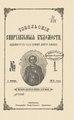 Тобольские епархиальные ведомости. 1913.pdf