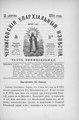 Черниговские епархиальные известия. 1894. №16.pdf