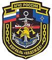 Шеврон пожарного корабля Надежда г. Москва.jpg