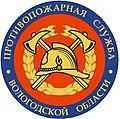 Эмблема противопожарной службы Вологодской области.jpg