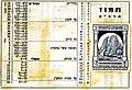 דף מתוך פנקס תורם תרבות של צירי (רחל) שניאור הועד הלאומי מחלקת התרבות btm2230.jpeg