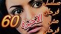 مسلسل فرحان مش فرحان، الحلقة الاخيرة، اخراج عبدالحكيم الحكيمي، انتاج اكشن للانتاج الفني.jpg