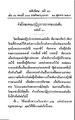 คำสั่งของ คปก (๔๑).pdf