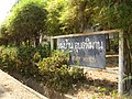 อำเภอเมืองอุบลราชธานี UBISD (UBON) - panoramio - JAMRAT (1).jpg