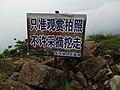 丰乐老王山寻找月亮传说-桂穿越 - panoramio (21).jpg