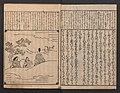 伊勢物語頭書抄-Tales of Ise with Annotations (Ise Monogatari tōsho shō) MET JIB85 1 005.jpg