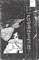 北向山霊験記戸隠山鬼女紅葉退治之傳全表紙.jpg
