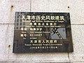 原横滨正金银行铭牌.jpg
