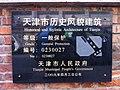 台北路30-38号铭牌.jpg