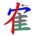 隺 倉頡字形特徵.jpg