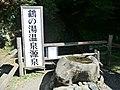 鶴の湯温泉源泉 - panoramio.jpg