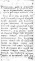 -Генералное известие...- 1719, 30 авг (СПб); 10 сент (М).pdf