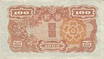 100 Yen - Bank of Chosen (1945) 02.jpg
