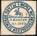 1871. Земская марка Мелитополя.jpg