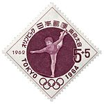 1964 Olympics gymnastics stamp of Japan.jpg