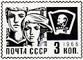 1966. Оригинальная почтовая марка СССР.jpg