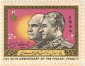 "1976 ""The 50th Anniversary of The Pahlavi Dynasty"" stamp.jpg"