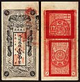 1 Diào - Yongheng Official Post (1916 - 民國5年).jpg