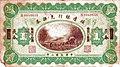 1 Dollar - Bank of Territorial Development (01.12.1914) 03.jpg