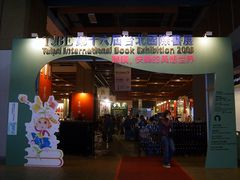 2008TIBE PreShow Hall1 Entrance.jpg