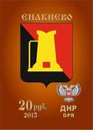 2015. Герб Енакиево на почтовой марке.png