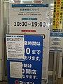 2020 Corona Virus Shock at Kohnan Frespo Higashi-Osaka.jpg